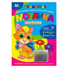 """Набор для творчества """"BG"""" А4 """"Волшебная мозаика - Котёнок"""", в папке"""