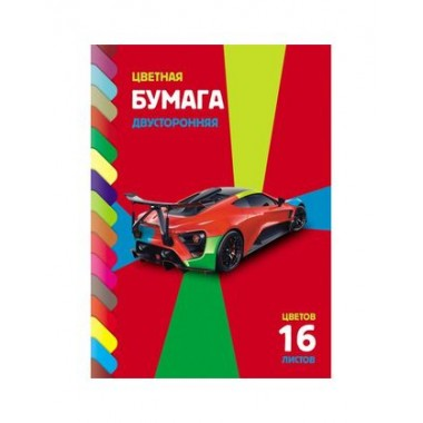"""Набор цветной бумаги """"Hatber Eco"""", А4, 16л, 16цв, двухсторонняя, серия """"Sport Car"""",на скобе"""