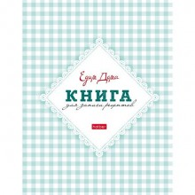 """Книга для кулинарных рецептов """"Hatber Premium"""", 96л, А5, твёрдый переплёт, серия """"Едим дома №1"""""""