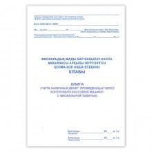 Книга учета наличных денег проведённых через ККМ А4, 28л, мягкий переплёт