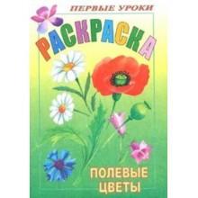 """Раскраска """"Hatber"""", 8л, А5, цветной блок, на скобе, серия """"Первые уроки - Полевые цветы"""""""