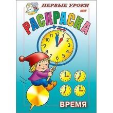 """Раскраска """"Hatber"""", 8л, А5, цветной блок, на скобе, серия """"Первые уроки - Время"""""""