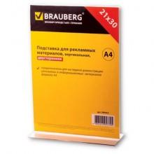 """Подставка пластиковая вертикальная для буклетов """"Brauberg"""", А4, двусторонняя, прозрачная, в пакете"""