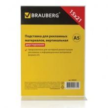 """Подставка пластиковая вертикальная для буклетов """"Brauberg"""", А5, двусторонняя, прозрачная, в пакете"""