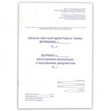 Журнал регистрации исходящих документов А4, 50л,  на скобе