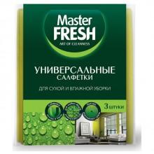 """Тряпка для уборки из вискозы """"Master Fresh"""", 3 штуки в пакете"""