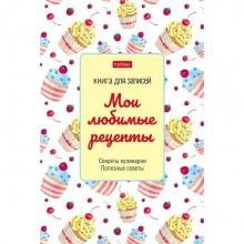 """Книга для записи кулинарных рецептов """"Hatber"""", 80л, А5, линия, ламинация, твёрдый переплёт, серия """"Сладость в радость"""""""