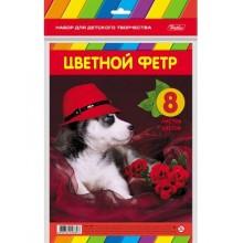 """Набор цветного фетра """"Hatber"""", А4, 8л, 8цв, серия """"Щенок в шляпе №2"""", в пакете с европодвесом"""