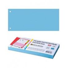 """Набор картонных разделителей листов """"Brauberg"""", 240x105мм, 180гр\/м2, голубые, 100шт в плёнке"""